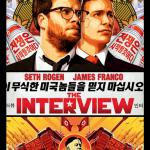 500 Movie Challenge: The Interview
