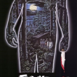 500 Movie Challenge: Friday the 13th